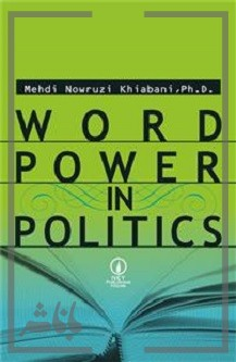 کتاب word power in politics(رحلی)
